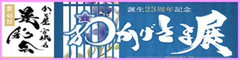 かど屋安城店誕生23周年記念 第46回晃彩会「おかげさま展」