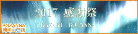 BOZANNA岡崎店~感謝祭