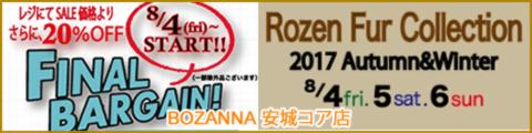 ぼざんな安城~ファイナルバーゲン & Rozen Fur Collection