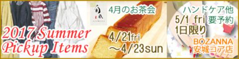 ぼざんな安城~Summer Pickup Items & 4月のお茶会