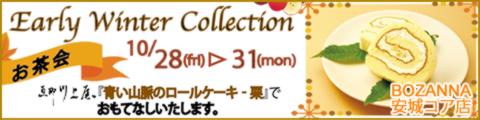 ぼざんな安城コア店~Early WinterCollection&お茶会