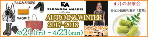 AUTUMN&WINTER 2017-2018