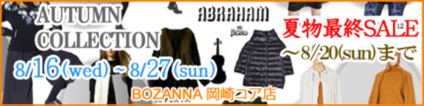 ぼざんな岡崎~AUTUMN Collection + SUMMER FINAL SALE