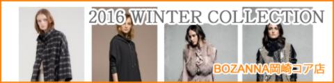 WINTER COLLECTION 2016~岡崎店