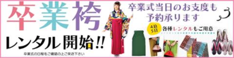 卒業袴レンタル開始!!