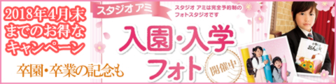 卒園卒業・入園入学フォトキャンペーン