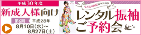 平成30年度 新成人向けレンタル振袖ご予約会8月10日~