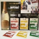 素敵なオリジナルボトルのワイン「WOW!」