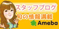 アミプレゼンツのスタッフブログ