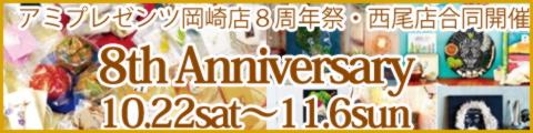 アミプレゼンツ岡崎店8周年祭・西尾店同時開催