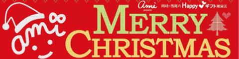 アミプレゼンツからメリークリスマス