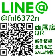 西尾店LINE@バナー