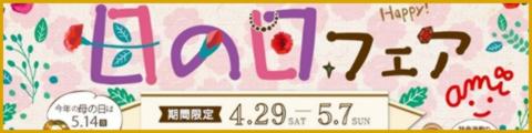 母の日フェア~期間限定4/29-5/7
