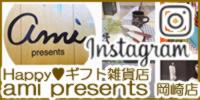 岡崎店インスタグラム