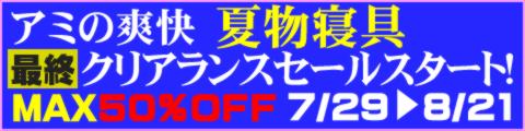 アミの爽快夏物寝具 最終クリアランスセールSTART!