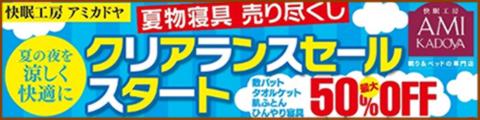 クリアランスセールスタート!最大50%OFF!!