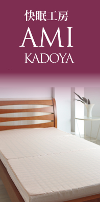 amikadoya01